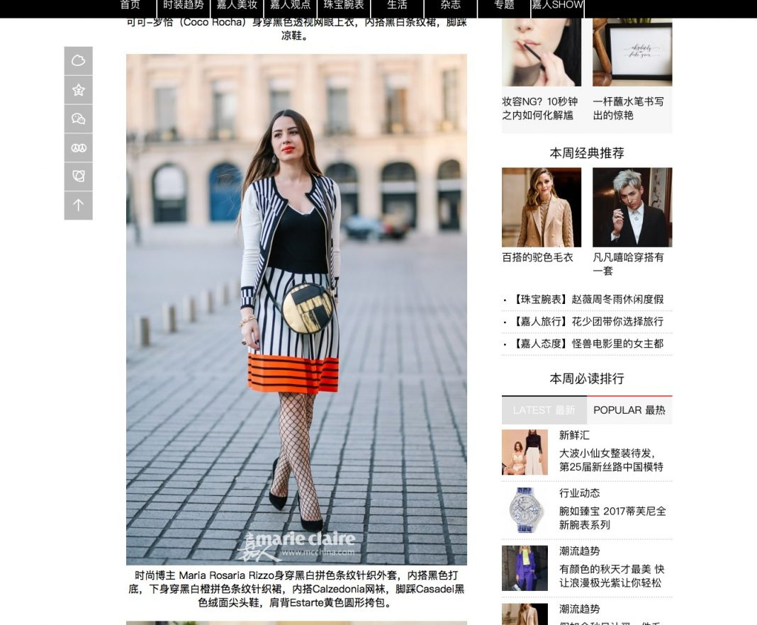 Marie Claire China 2